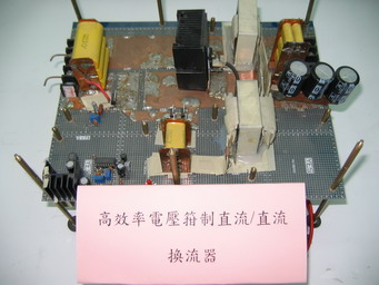 爰此,本发明之电路架构电压箝制效果佳,全部二极体使用萧基二极体